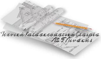Λογότυπο Τεχνική - Κατασκευαστική Εταιρία Α. Λινάκης